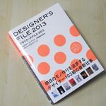 designersfile2013_1.jpg