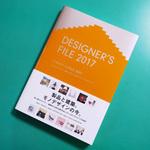 designersfile2017_1.jpg