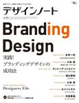 DesignNote_no75.jpg