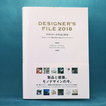 designersfile2018_1.jpg